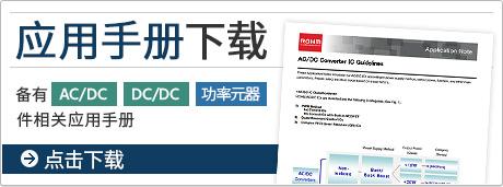 应用手册下载 备有AC/DC、DC/DC、功率元器件相关应用手册 点击下载