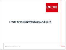 PWM方式反激式转换器设计手法