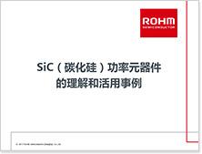 SiC(碳化硅)功率元器件 的理解和活用事例