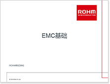 EMC基础